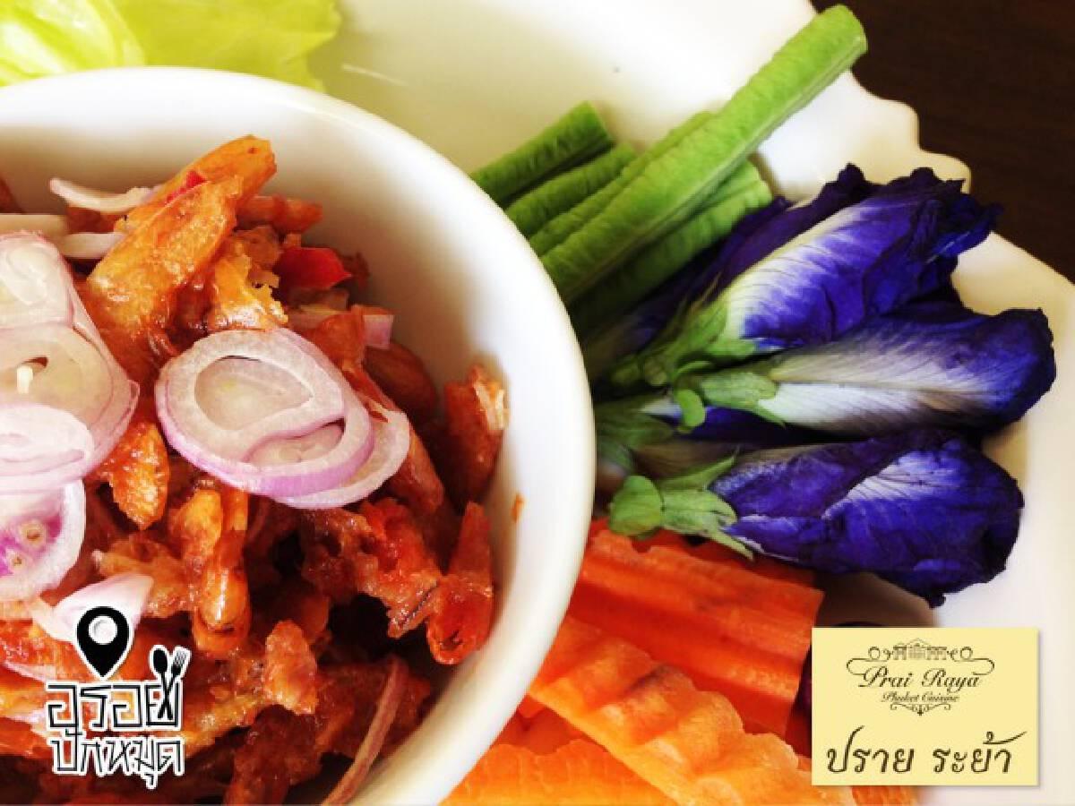 อร่อยปักหมุด : ปราย ระย้า อาหารพื้นเมืองภูเก็ต สุขุมวิท 8