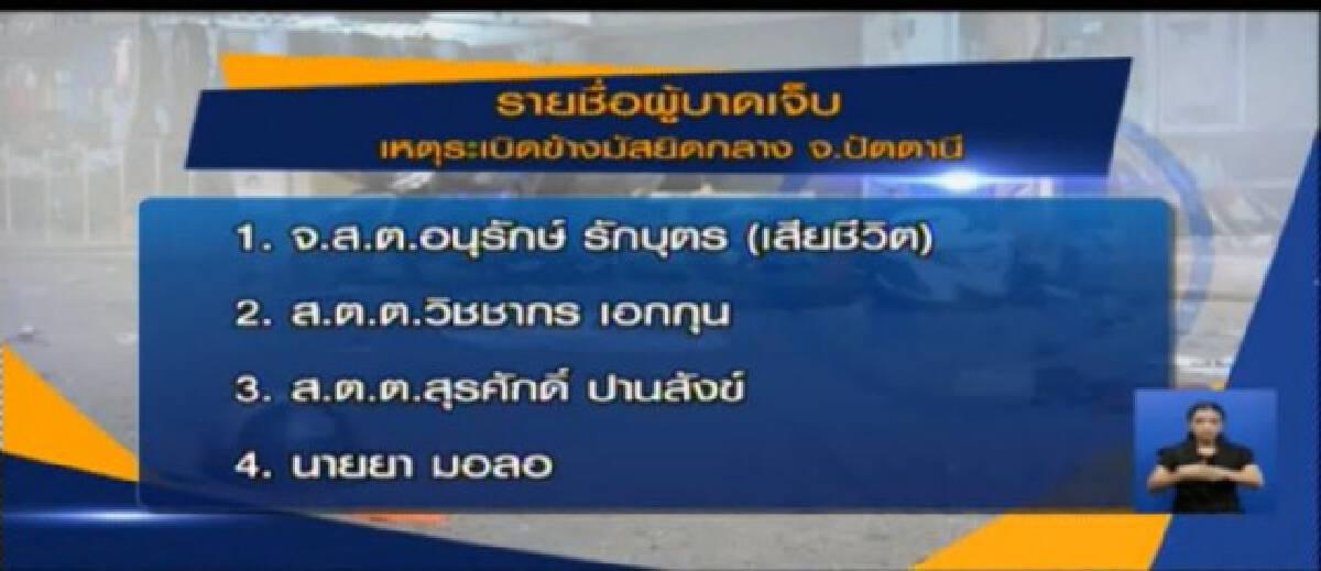 ระเบิดข้างมัสยิดกลางปัตตานี ตำรวจตาย1 -ตำรวจพร้อมชาวบ้านเจ็บ3ข่าวโดย-ปาเรซ