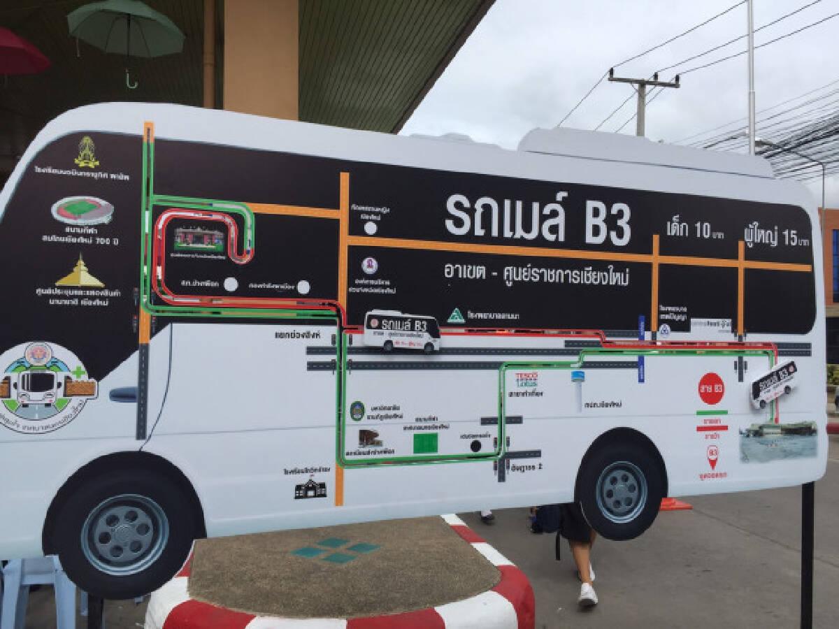 รถเมล์เชียงใหม่เปิดเส้นทางใหม่ สร้างแอพตรวจสอบเส้นทาง เวลาเดินรถ