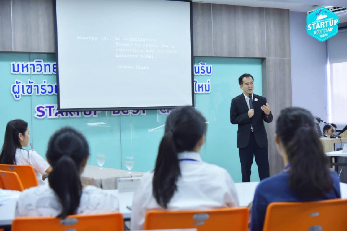 ตอบโจทย์ไทยแลนด์ 4.0 เปิดโอกาสให้รุ่นใหม่ก้าวสู่โลกธุรกิจยุคดิจิทัล กับ Startup boot camp @ DPU