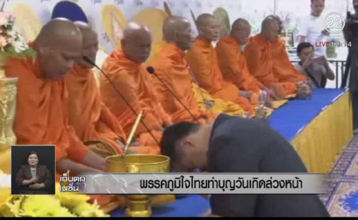 พรรคภูมิใจไทย ทำบุญวันเกิดล่วงหน้า