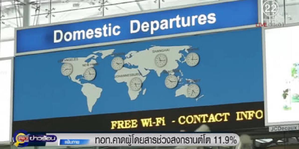 คาดสงกรานต์ มีคนเดินทางโดยเครื่องบินเพิ่มขึ้นกว่า 3 ล้านคน