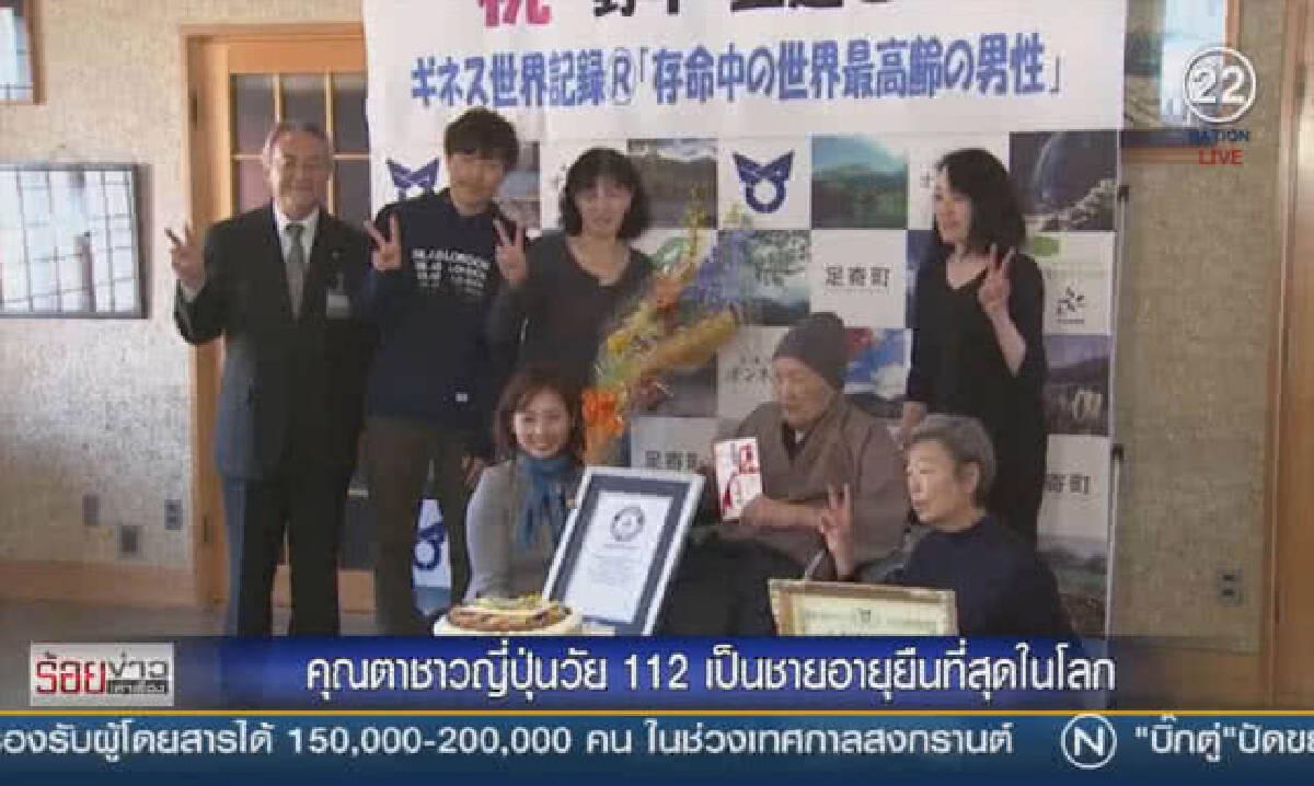 """ชาวญี่ปุ่นวัย 113 เผยเคล็ดลับ ที่ทำให้เป็น""""ชาย""""อายุยืนที่สุดในโลก"""