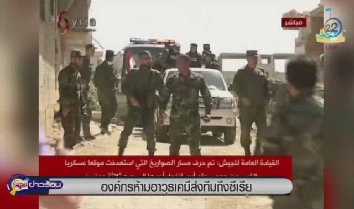 องค์กรห้ามอาวุธเคมีถึงซีเรีย