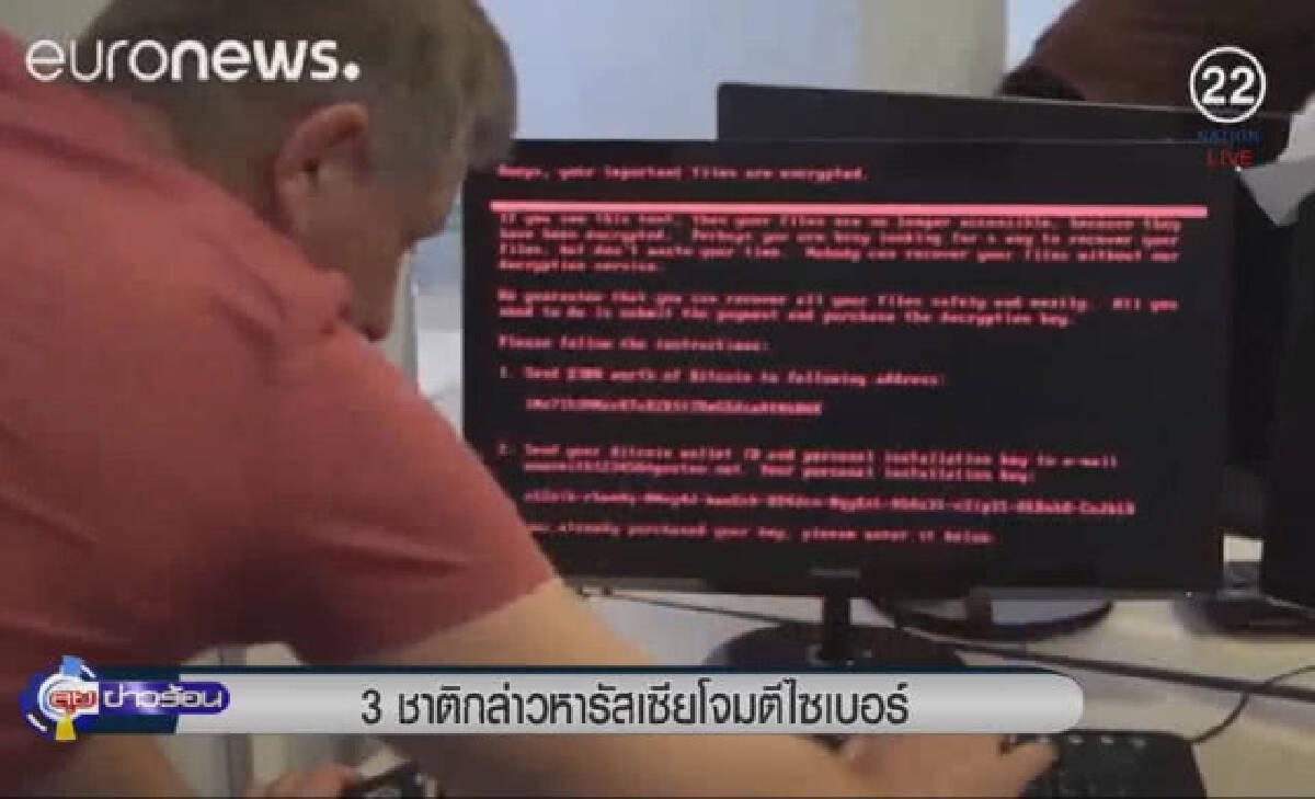 (คลิปข่าว) 3 ชาติกล่าวหารัสเซียโจมตีไซเบอร์