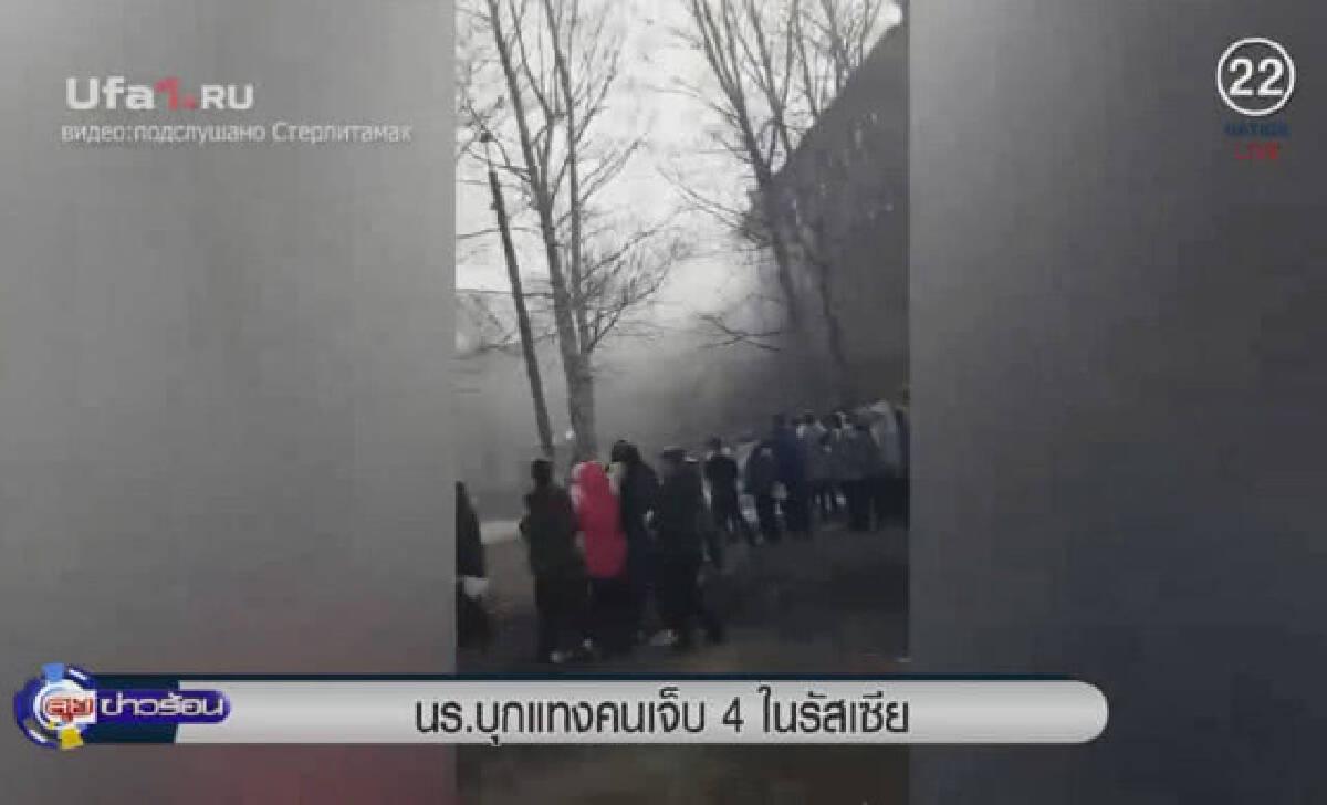 (คลิปข่าว) บุกแทงคนเจ็บ 4 คนในรัสเซีย