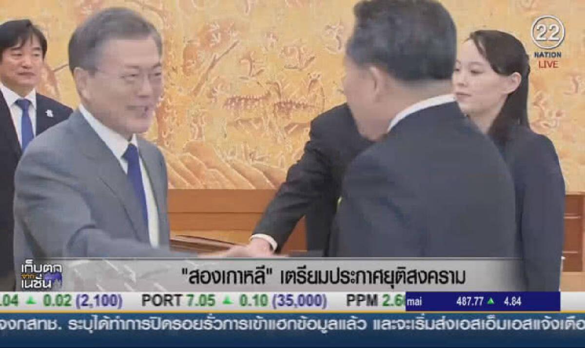 (คลิปข่าว) สองเกาหลี เตรียมประกาศยุติสงครามถาวร