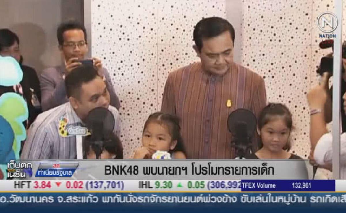 (คลิปข่าว) BNK48 พบนายกฯ โปรโมทรายการเด็ก