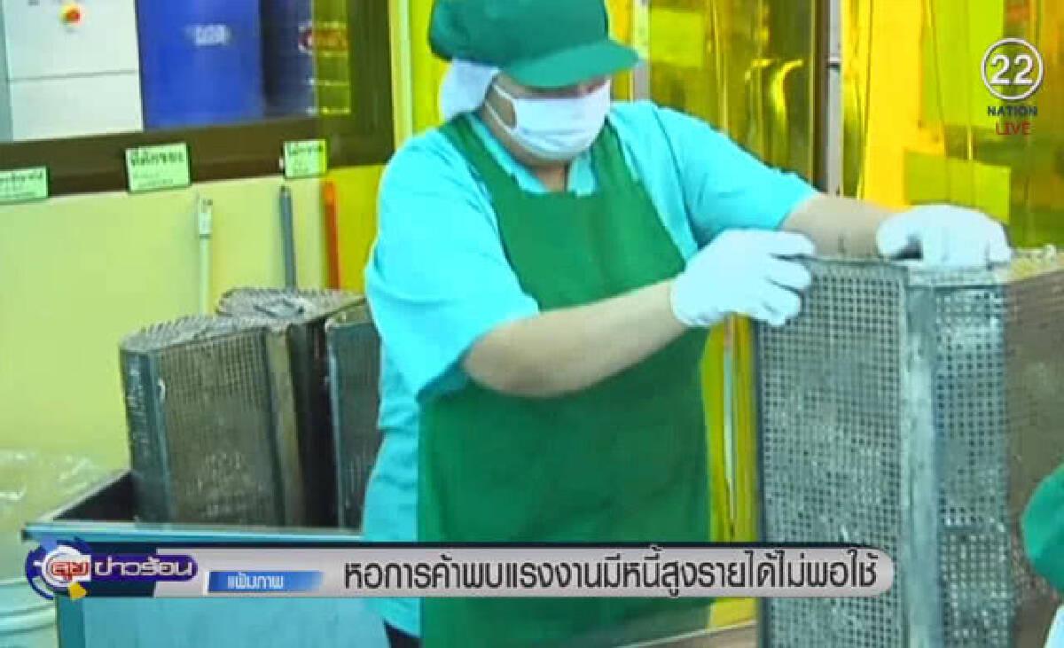 (คลิปข่าว) หอการค้าชี้ แรงงานไทยเป็นหนี้ 96%