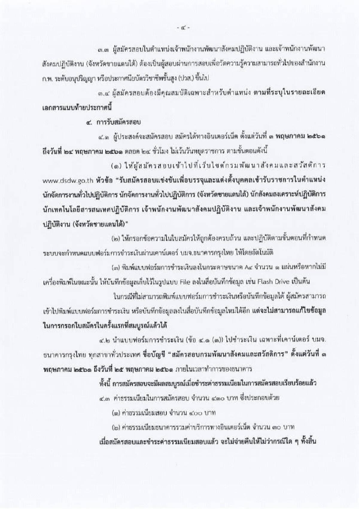 กรมพัฒนาสังคมและสวัสดิการ เปิดสอบบรรจุ 45 อัตรา วุฒิ ปวส.-ปริญญาตรี รับสมัคร 3 - 24 พ.ค. 61