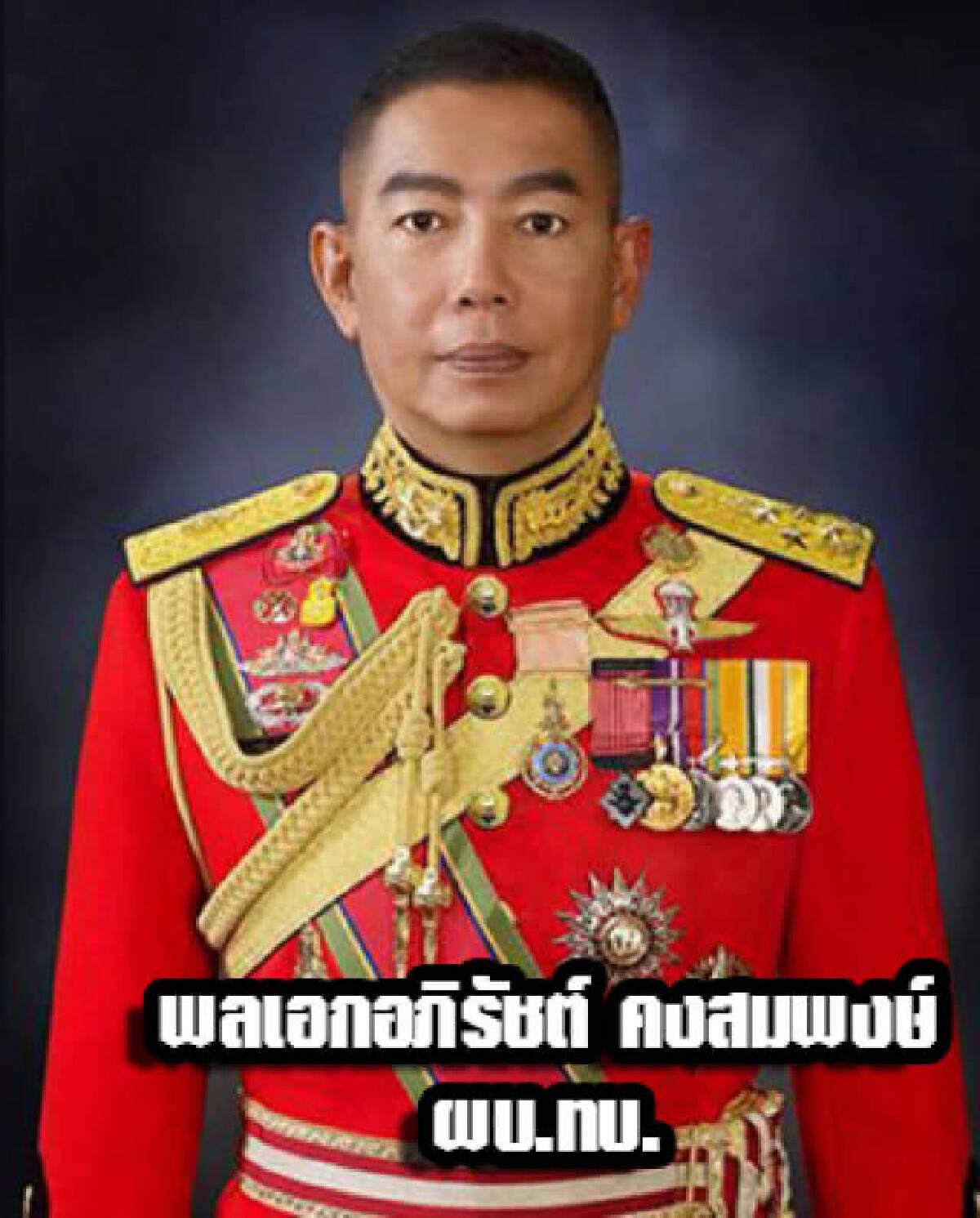 โปรดเกล้าฯ แต่งตั้งนายทหารประจำปี 61