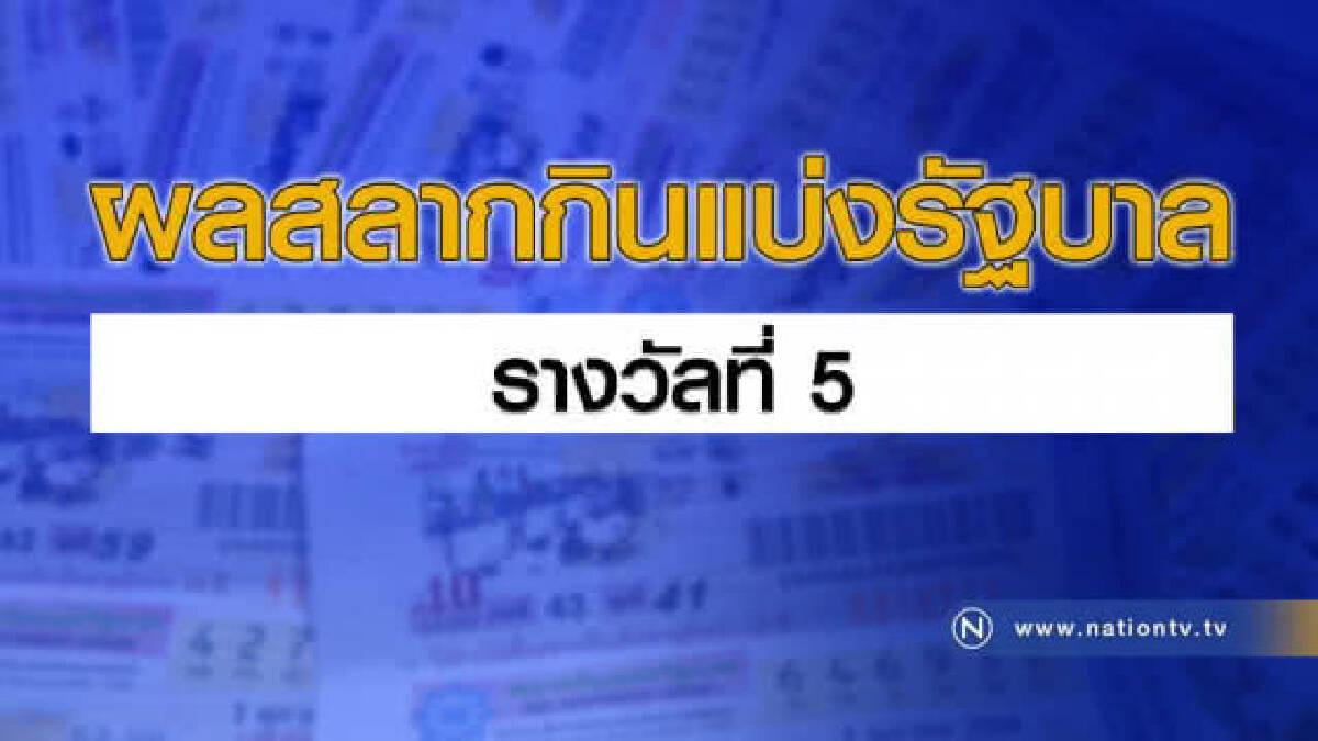 ตรวจสลากกินแบ่งรัฐบาล งวด 16 กันยายน 2561