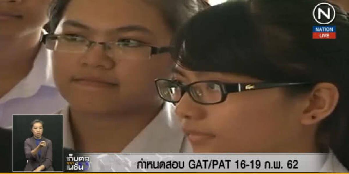 (คลิปข่าว) เลื่อนสอบ GAT/PAT 16-19 ก.พ.ไม่ให้ชนวันเลือกตั้ง