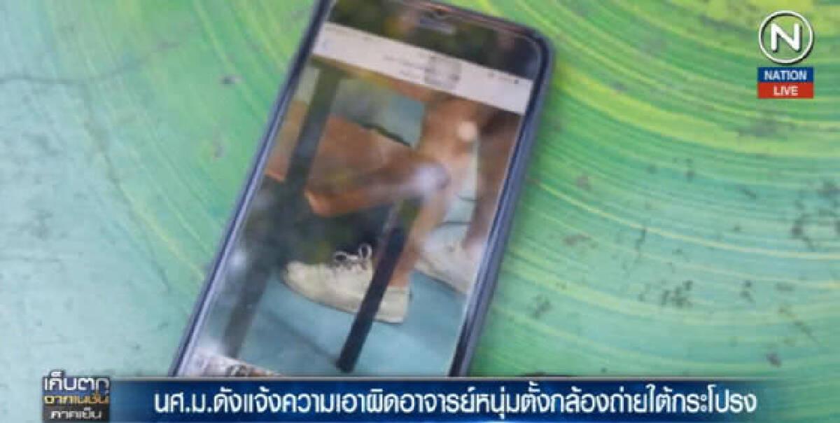 (คลิปข่าว) นศ.สาว ม.ช.แจ้งจับอาจารย์แอบถ่ายใต้กระโปรง