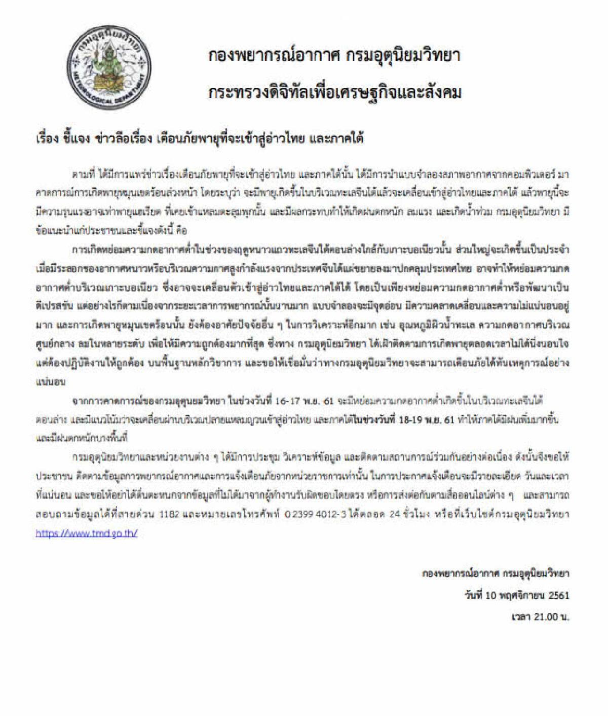 อุตุฯแจงข่าวลือ เตือนภัยพายุที่จะเข้าสู่อ่าวไทย และภาคใต้