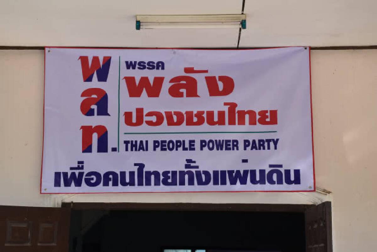 หัวหน้าพรรคพลังปวงชนไทย ลั่น! ส่ง ส.ส.ครบ 350 เขตเป้าหมายพรรครัฐบาล
