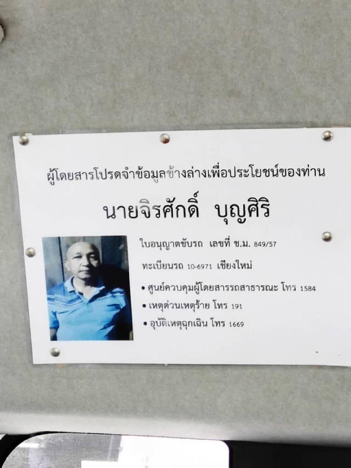 จัดการด่วน ! รถตู้แม่กำปอง ยัดคนเกิน 13 ที่นั่ง ฝรั่งงง ขนส่งไทยสุดอันตราย  (ชมคลิป)