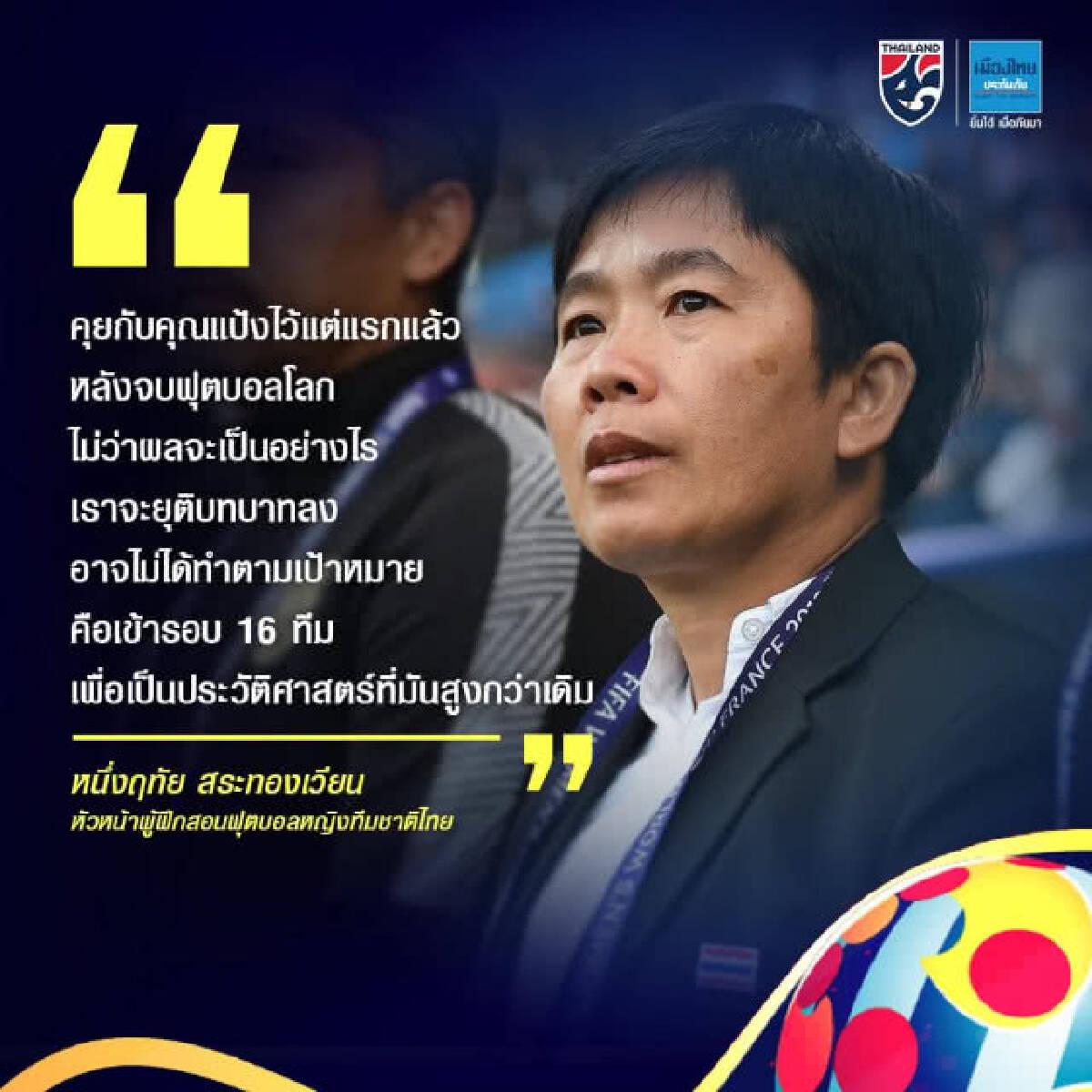 12  ปี เพื่อฟุตบอลหญิงทีมชาติไทย
