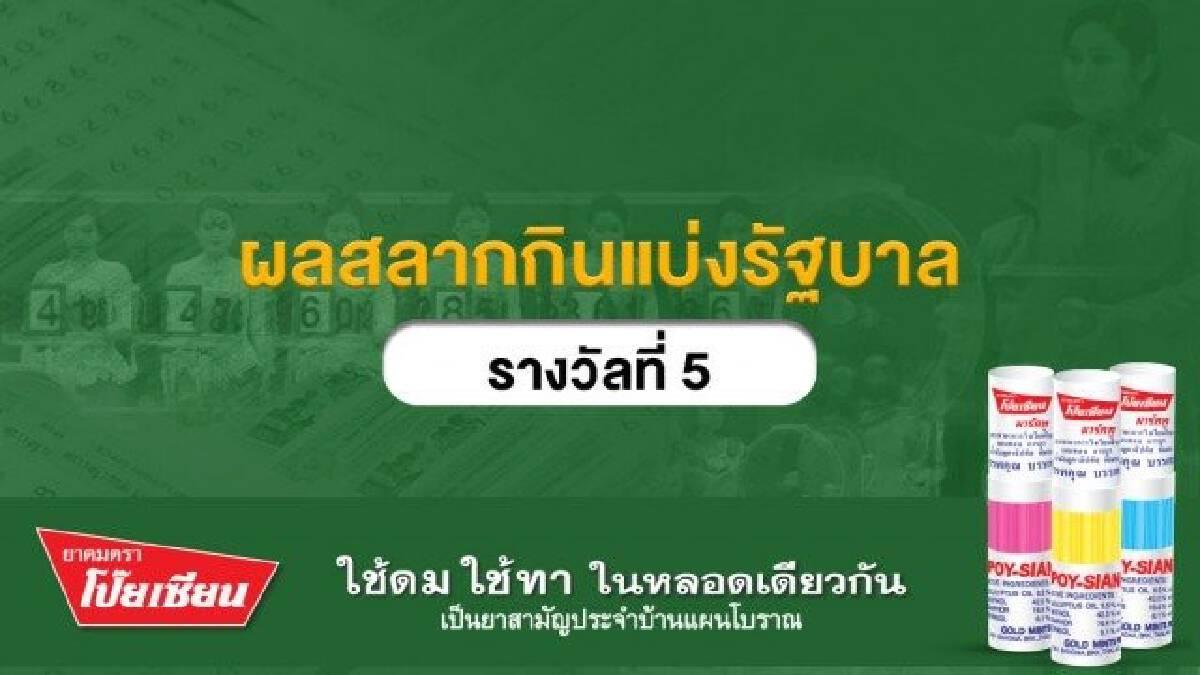 ตรวจหวย ผลสลากกินแบ่งรัฐบาล งวดประจำวันที่ 16 พฤศจิกายน 2562