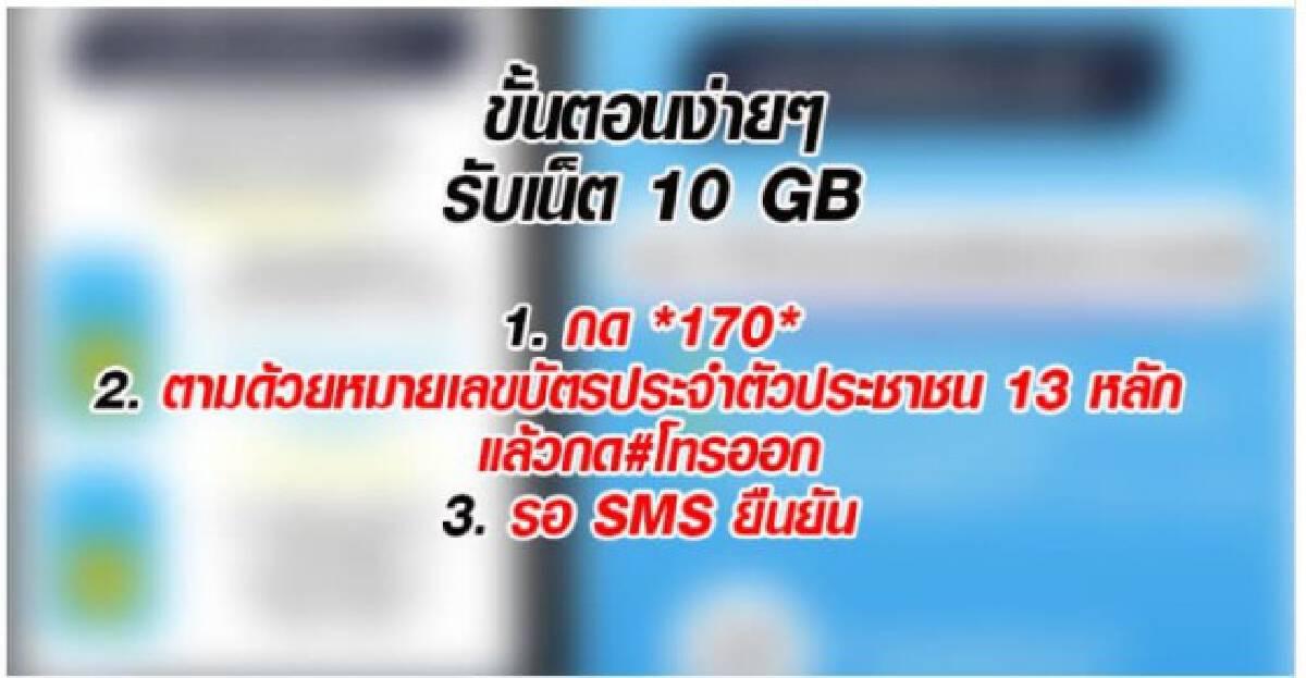 ไขข้อสงสัย 'เน็ตฟรี 10 GB' ใครได้บ้าง ถ้ามีหลายเบอร์ทำไง?