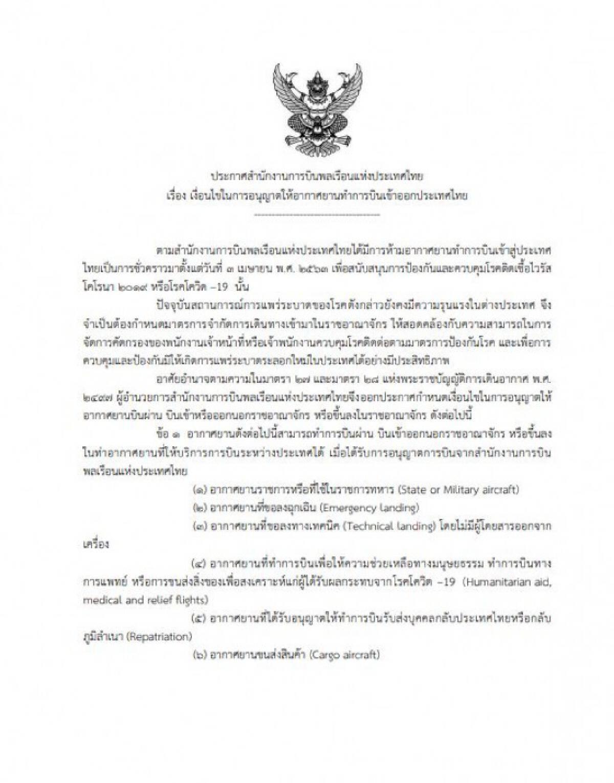 กพท.ออกประกาศปลดล็อค 11 กลุ่มบินเข้าไทยได้บางส่วน 1 ก.ค.นี้