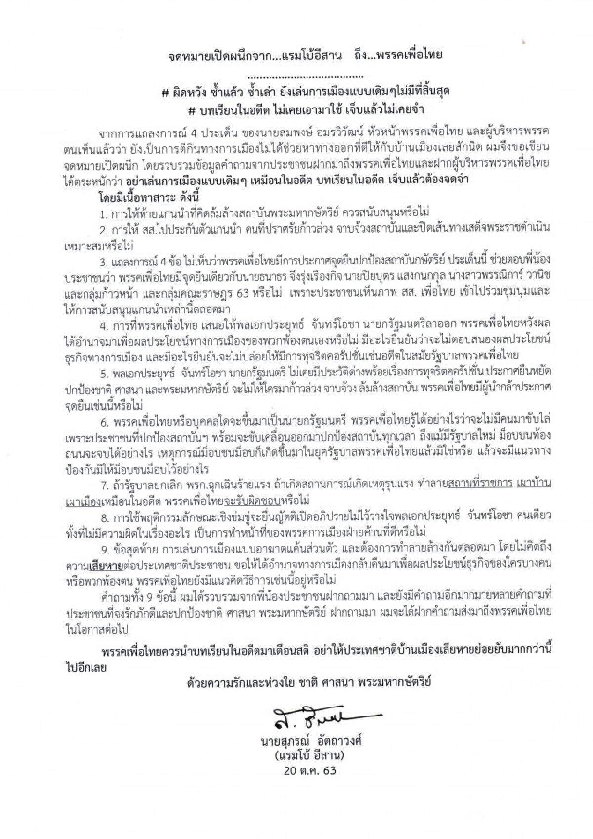 """""""แรมโบ้"""" ร่อนจดหมายถึงเพื่อไทย อย่าตีกินการเมือง"""
