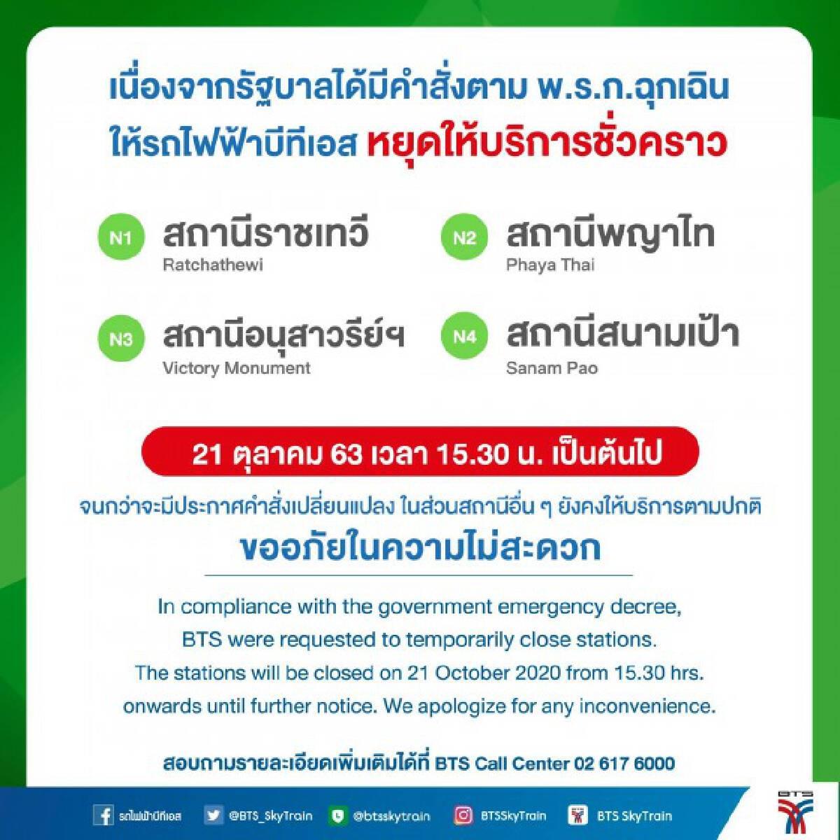 กอร.ฉ. สั่ง bts ปิดให้บริการชั่วคราว 4 สถานี