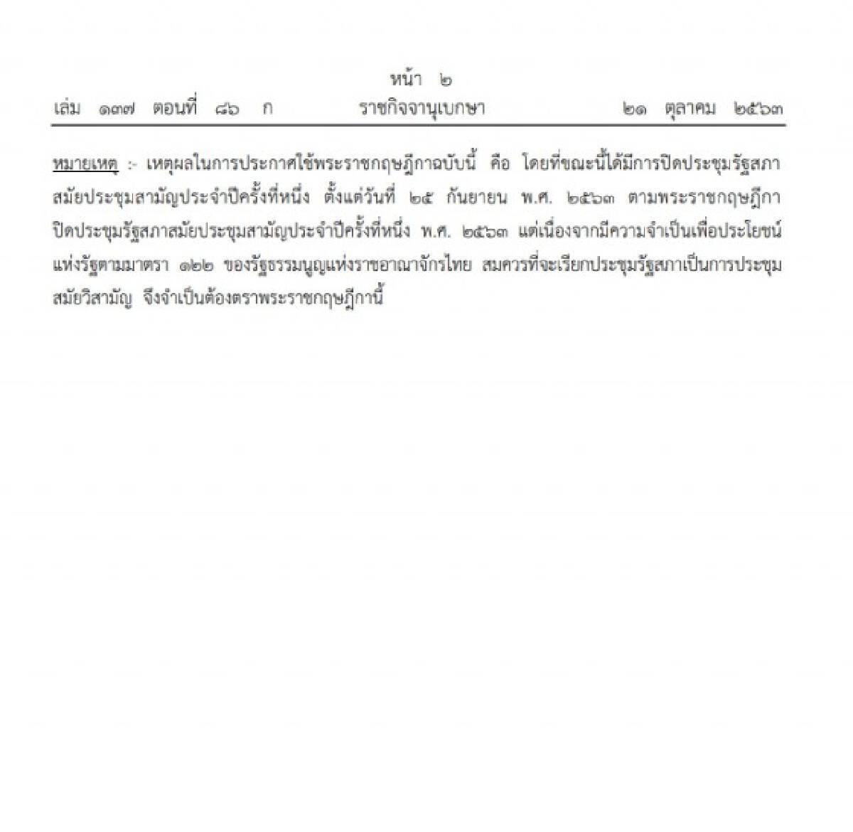 ราชกิจจา ประกาศ  พ.ร.ฎ. เรียกประชุมสมัยวิสามัญแห่งรัฐสภา พ.ศ. 2563