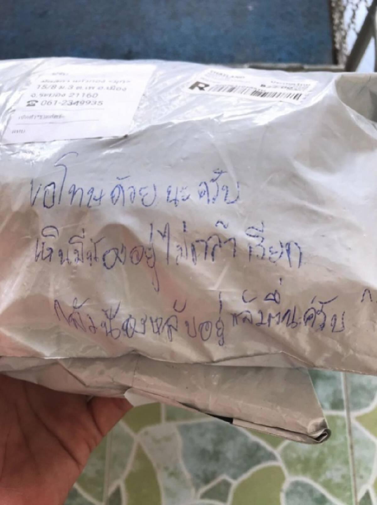 สาวประทับใจ ได้รับของจากไปรษณีย์ เห็นข้อความบนพัสดุแล้วสุดปลื้ม!!