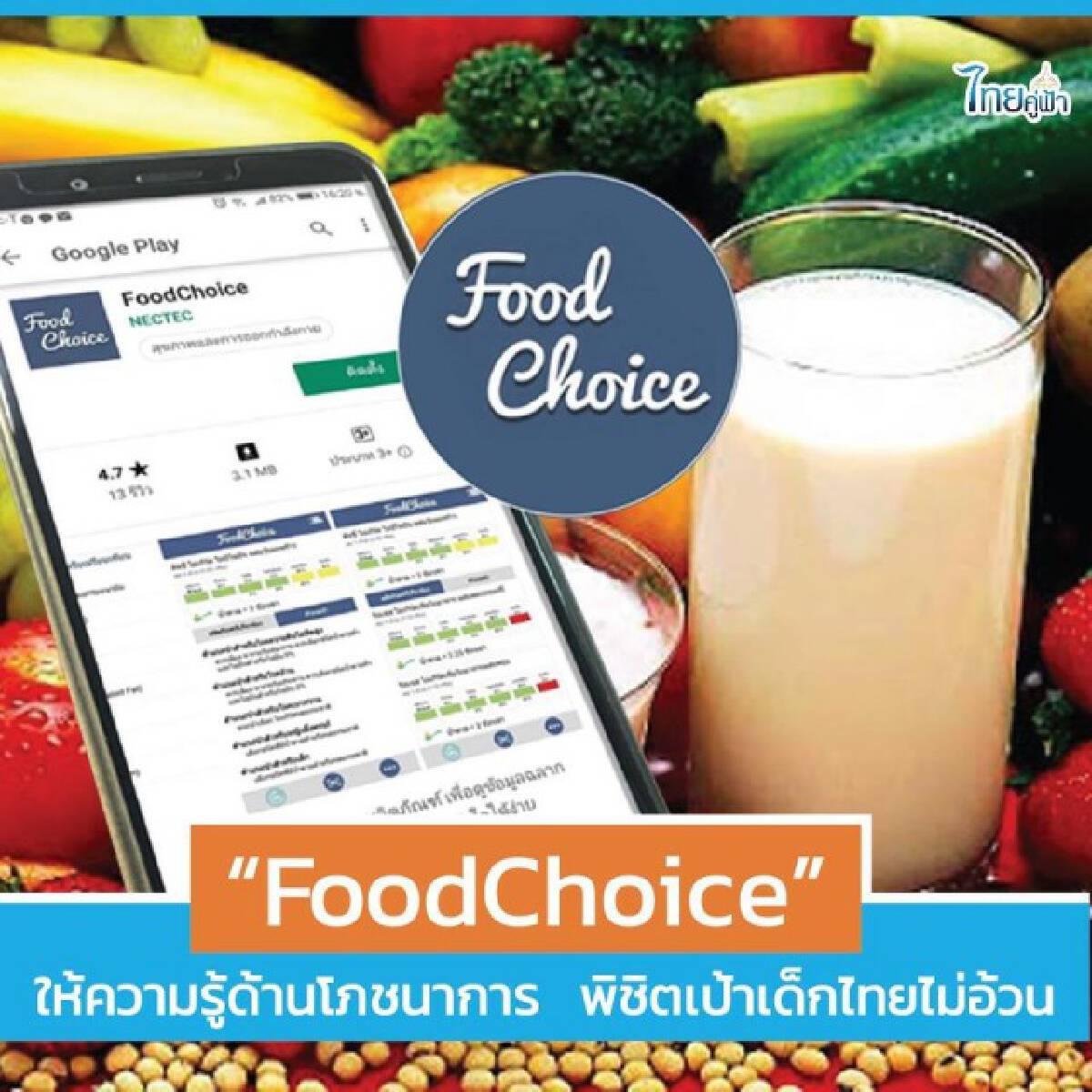 """""""ไทยคู่ฟ้า""""โปรโมทแอป  FoodChoice หยุดโรคอ้วนในเด็ก"""