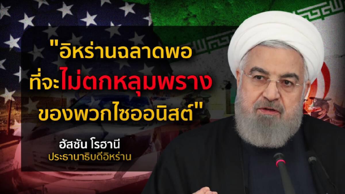 """ลอบสังหารบิดานิวเคลียร์ """"อิหร่าน"""" เกมวัดใจ """"ไบเดน"""" ?"""
