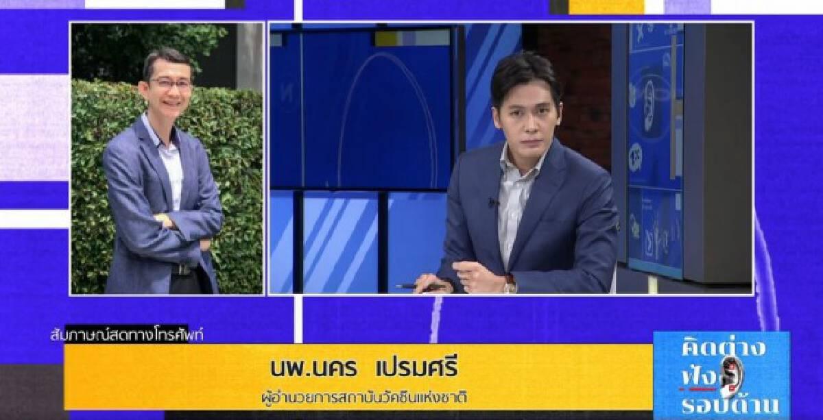 """ความหวังคนไทย """"ซื้อ-วิจัย-ผลิตเอง"""" ปีหน้ามีวัคซีนสู้โควิด"""