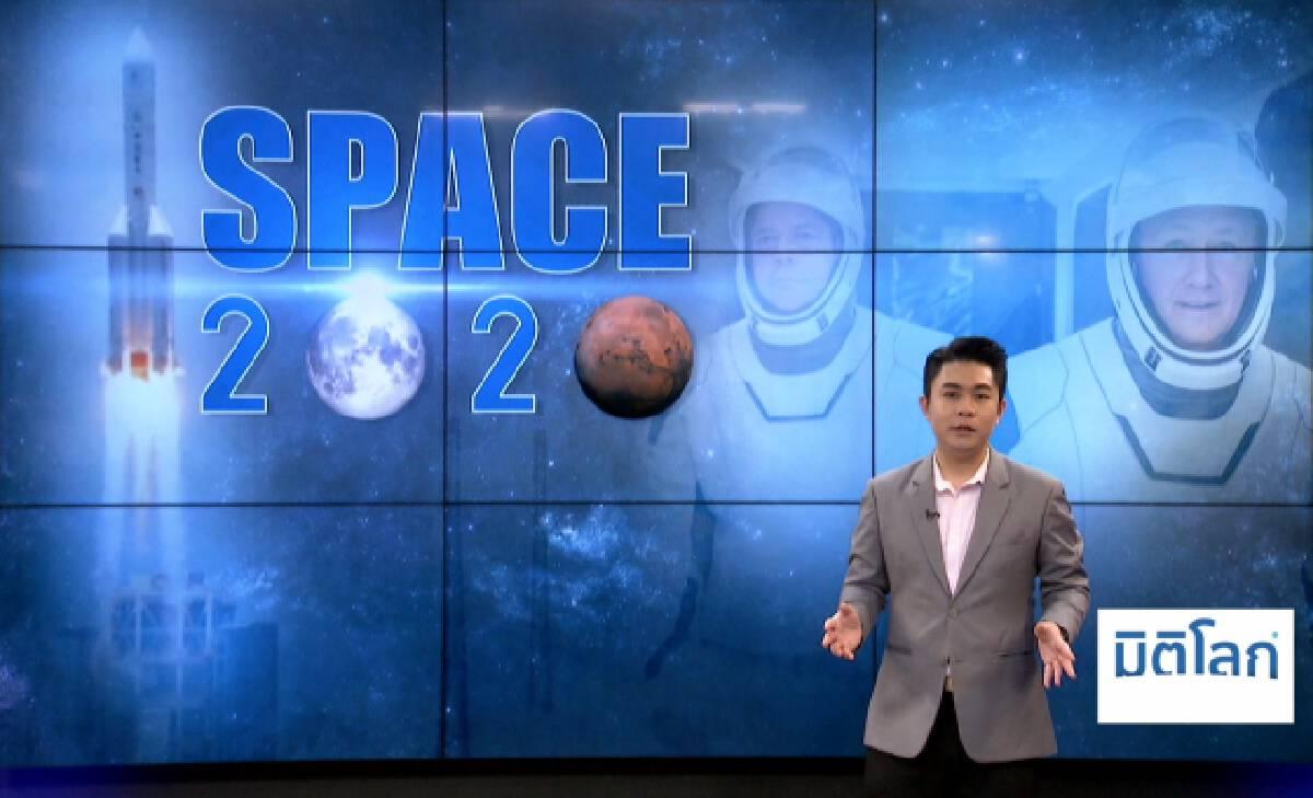 """2020 ปีแห่งความตื่นเต้นด้าน """"สำรวจอวกาศ"""""""