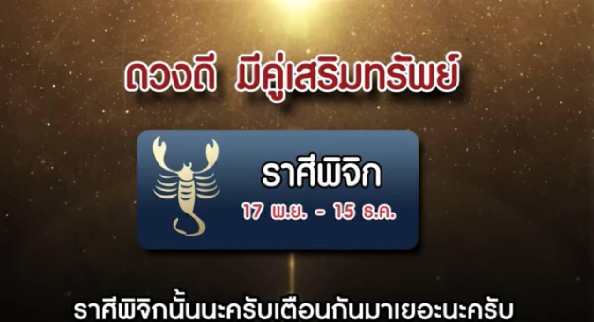 """""""หมอช้าง"""" เปิดดวง 12 ราศี เดือนมกราคม 2564 ราศีไหนเงินปังมั่งคั่ง-มีข่าวดีรับปีใหม่"""