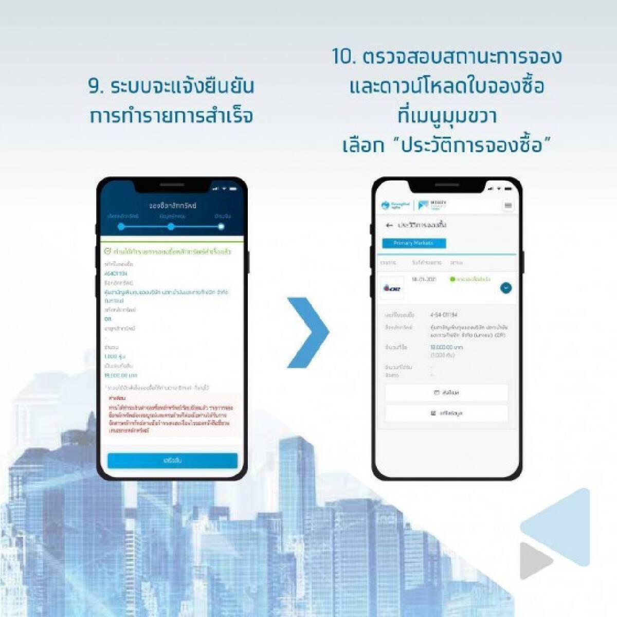 """กรุงไทยยันระบบจองซื้อหุ้น OR   """"ไม่ล่ม""""  แนะนักลงทุนทยอยจองได้  """"ไม่มีเต็ม"""" จนถึง 2 ก.พ.นี้"""