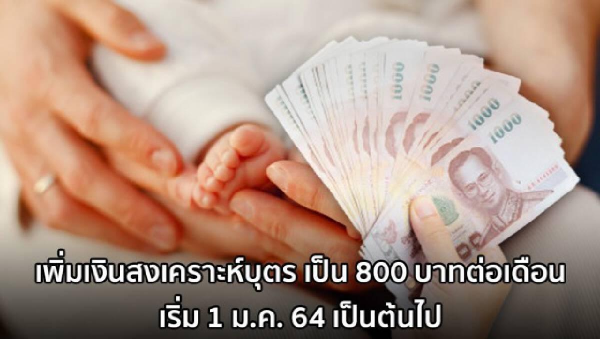 กฎกระทรวง เพิ่มเงินสงเคราะห์บุตร 800 บาท มีผลบังคับใช้แล้ว 1 ม.ค.64