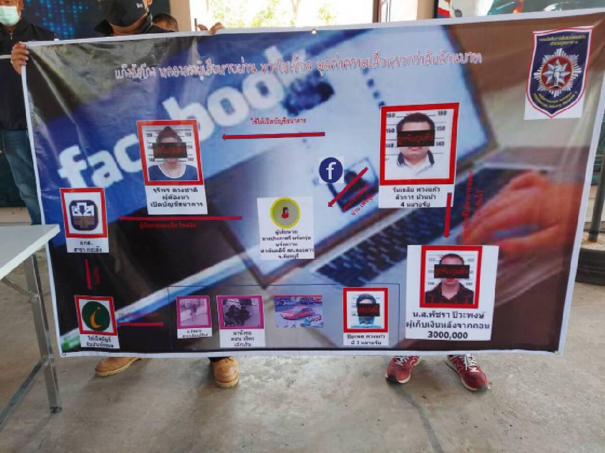รวบแก๊งปลอมเฟสบุ๊ค หลอกโอนเงินสูญ 4 ล้าน