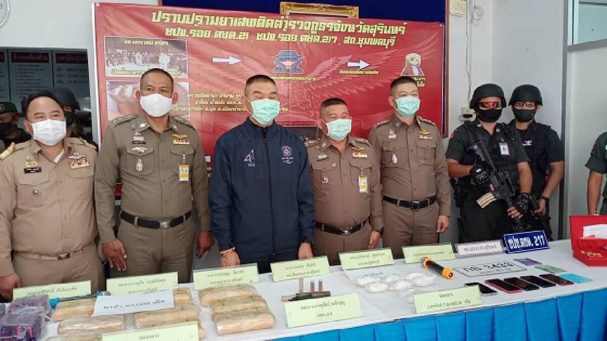 สภ.ชุมพลบุรี แถลงจับเครือข่ายยาเสพติด ยึดของกลาง 8 หมื่นเม็ด
