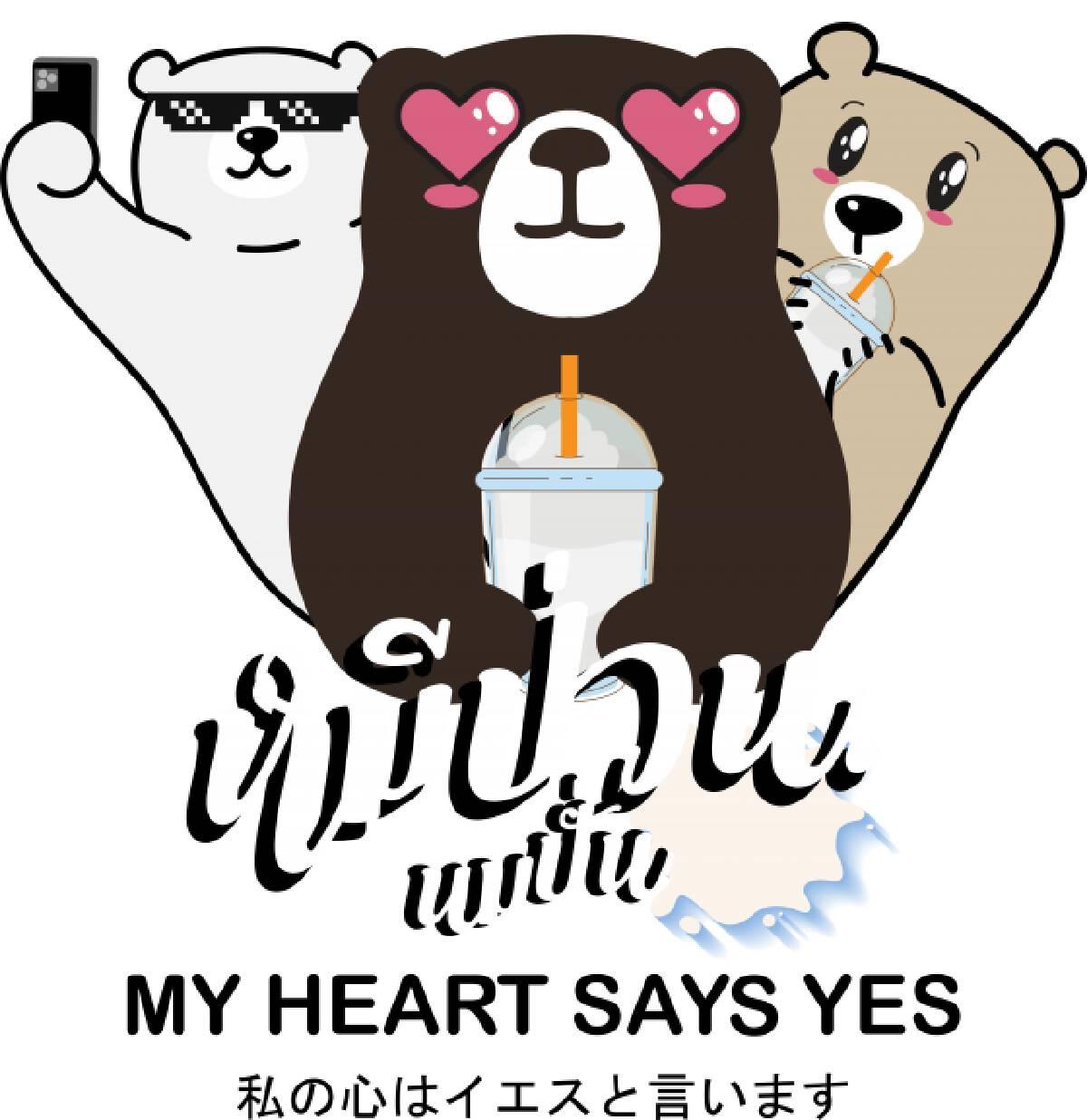 หมีป่วน นมปั่น คาเฟ่ แฟรนไชส์ของคนรุ่นใหม่ ใช้สัญลักษณ์โลโก้หมี3ตัวเชื่อมโยงความสุข