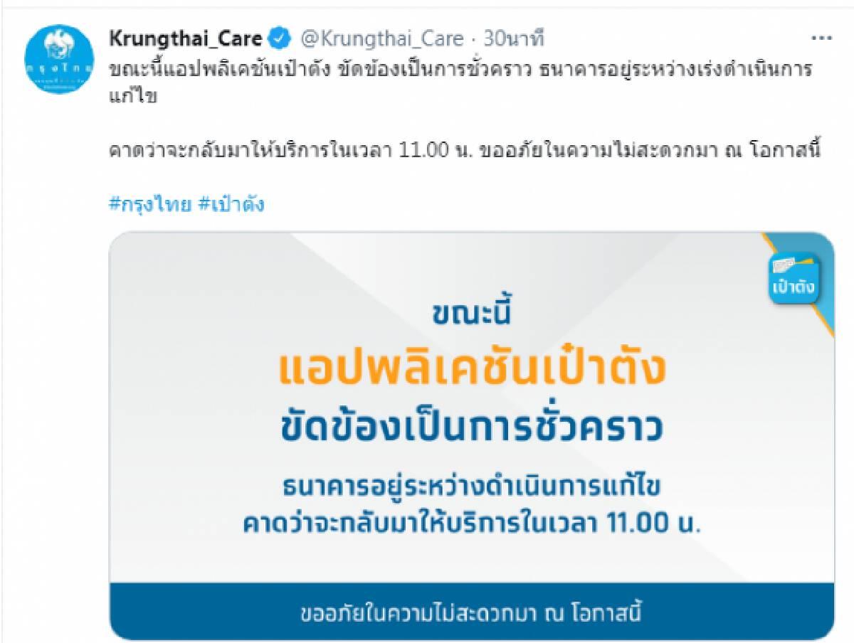 """กรุงไทย แจงด่วน!! แอปฯ """"เป๋าตัง"""" ขัดข้อง คาดใช้ได้อีกครั้งตอน 11 โมง"""