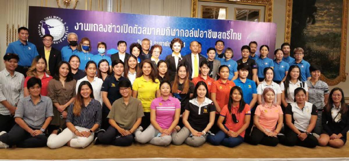 นายกส.กีฬากอล์ฟอาชีพสตรีฯประกาศนำก้านเหล็กสาวไทยสู่อินเตอร์