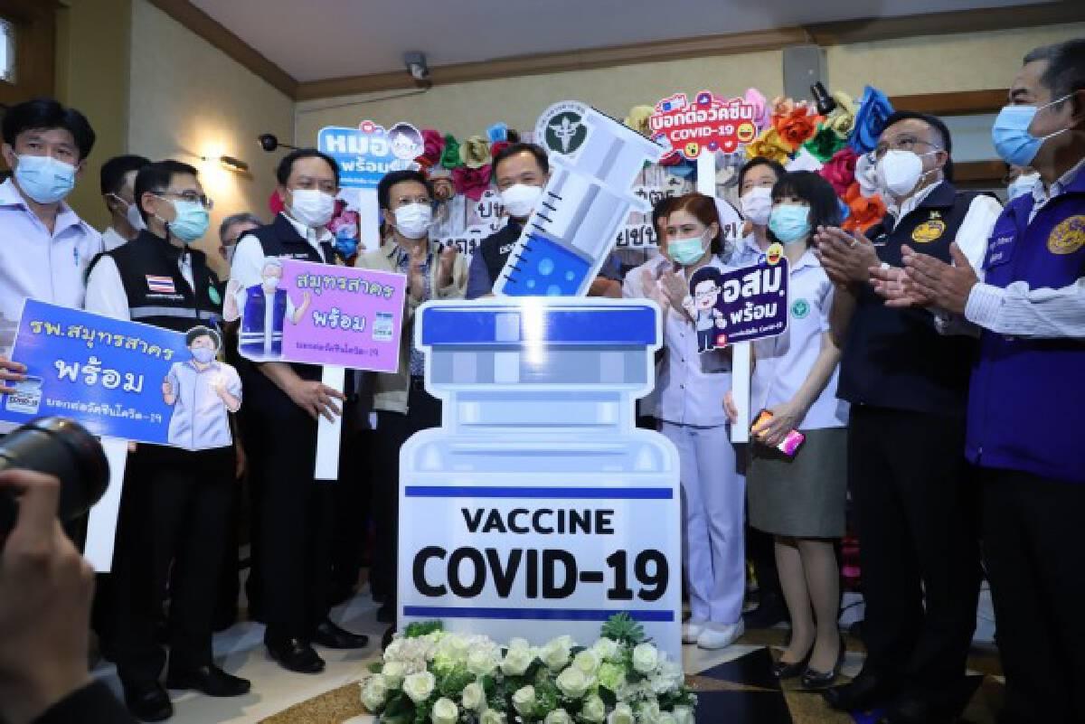 """""""อนุทิน"""" รุดเยี่ยมชมการฉีดวัคซีนโควิด-19 ที่รพ.สมุทรสาคร ยันวัคซีนมาตรฐานสูงทุกโดส"""