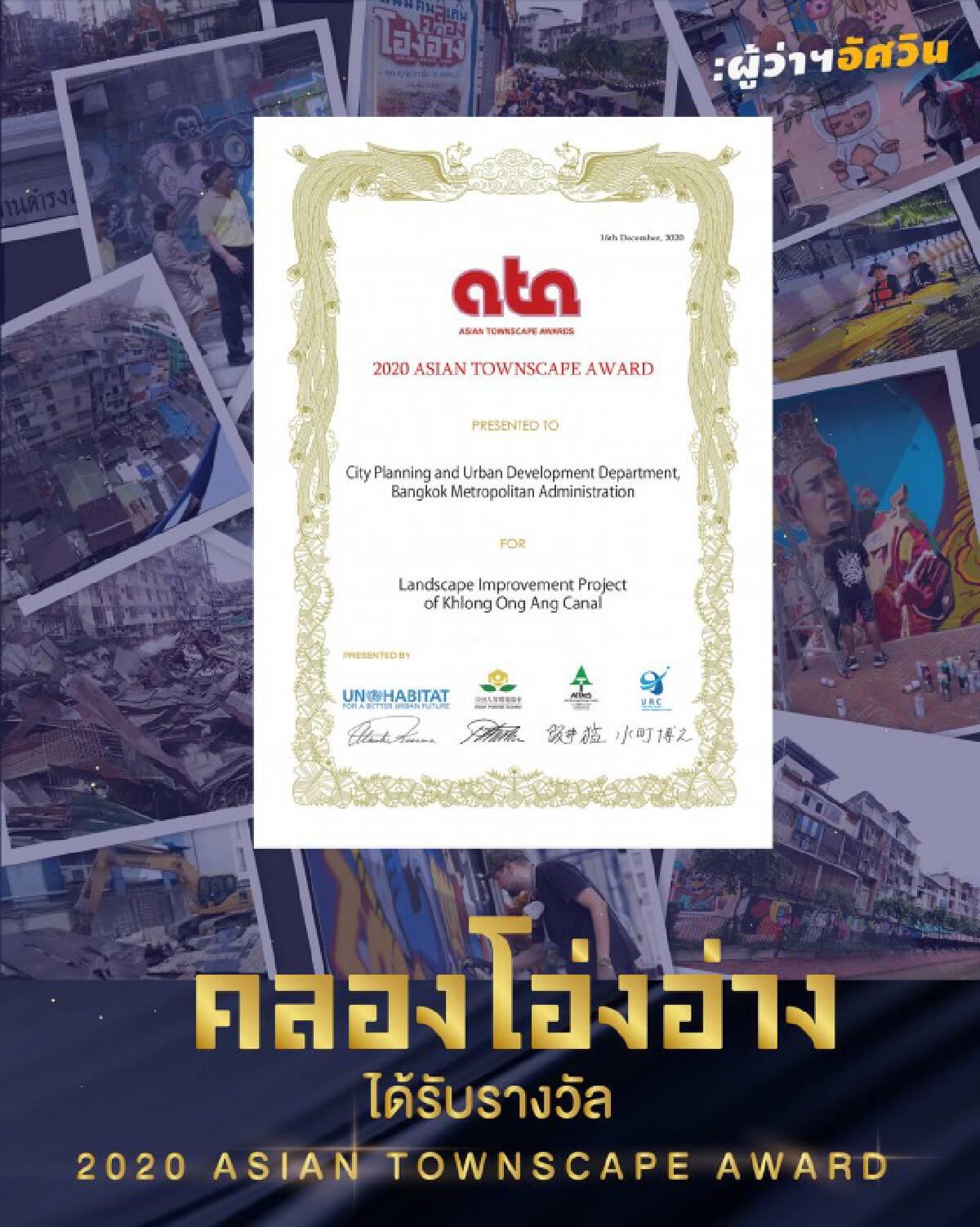 """ผู้ว่าฯอัศวิน เผยข่าวดี """"คลองโอ่งอ่าง"""" คว้ารางวัล 2020 Asian Townscape Awards"""