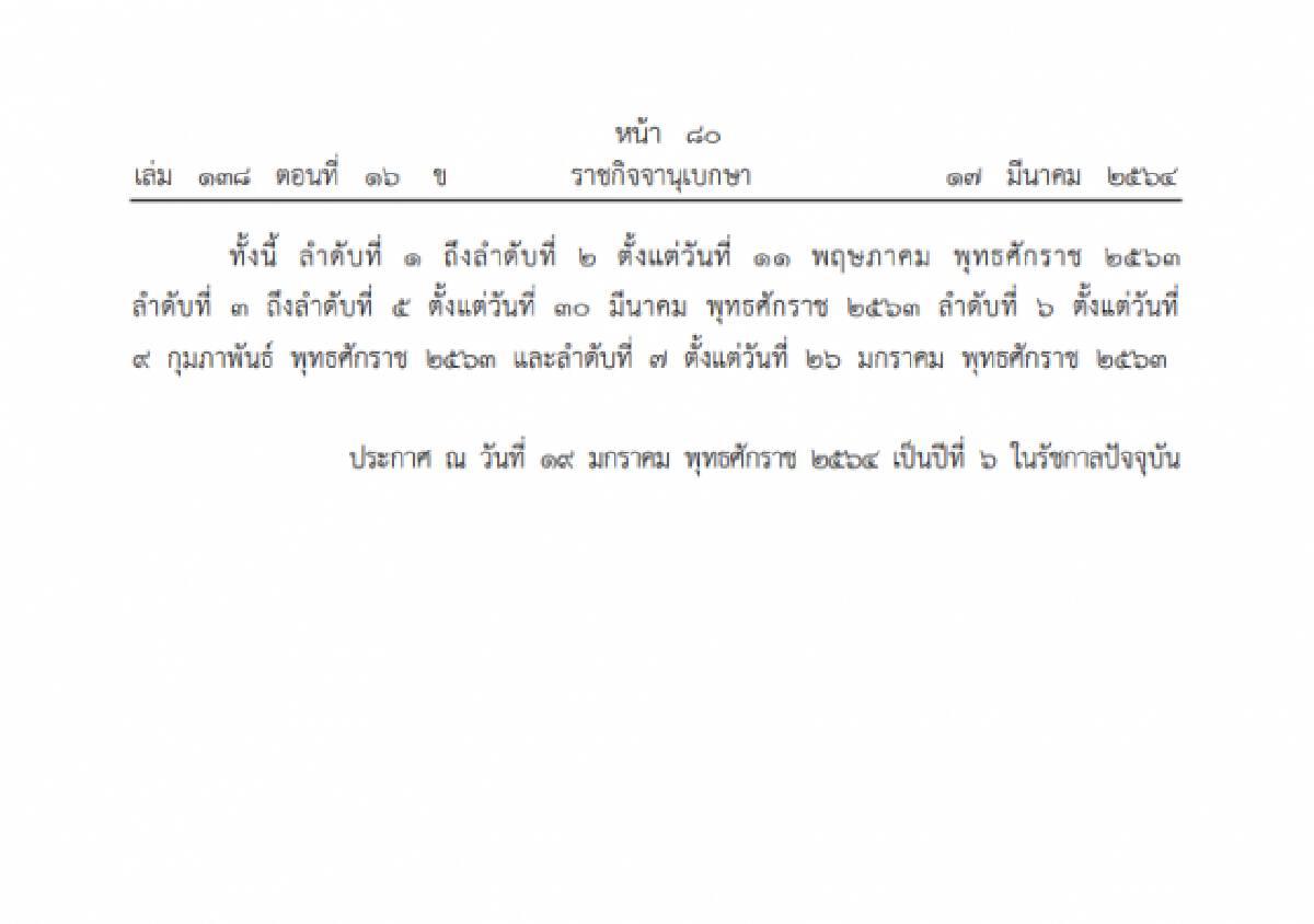 พระบรมราชโองการ ประกาศพระราชทานยศ 'พันตรีหญิง สุรีย์รัตน์ สิริวชิรภักดิ์'