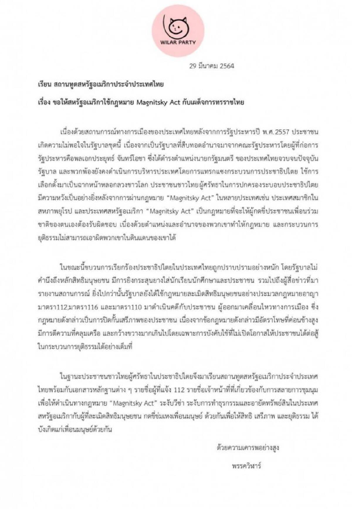 """ร้อง""""มะกัน"""" ช่วย อ้างเจ้าหน้าที่ไทยสลาย""""หมู่บ้านทะลุฟ้า""""มิชอบด้วยกฎหมาย ละเมิดสิทธิ์"""