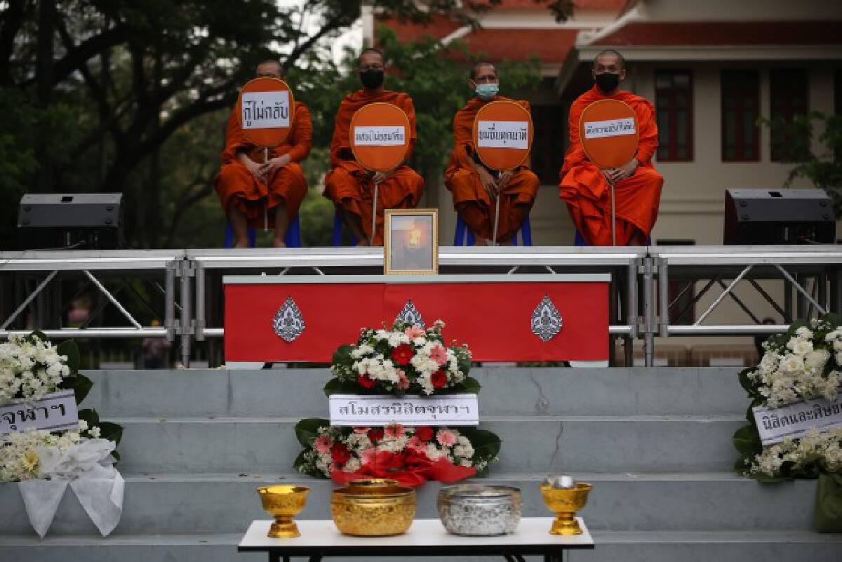 กลุ่มนิสิตจุฬาฯร้องปล่อยตัวแกนนำราษฎรที่ถูกคดี112 พร้อมทำพิธีกรรมบำเพ็ญกุศลความยุติธรรมไทยที่ถูกเผา