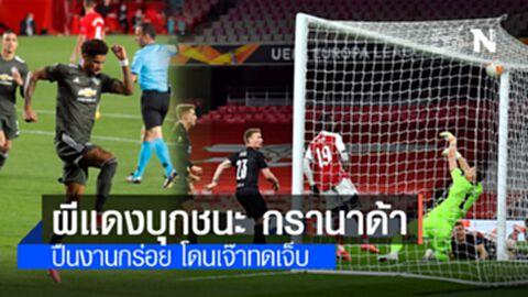 """""""แมนฯยูไนเต็ด"""" บุกชนะ กรานาด้า 2-0 """"อาร์เซนอล"""" งานกร่อย โดน """"ปราก"""" เจ๊าทดเจ็บ เกมแรกยูโรป้า"""