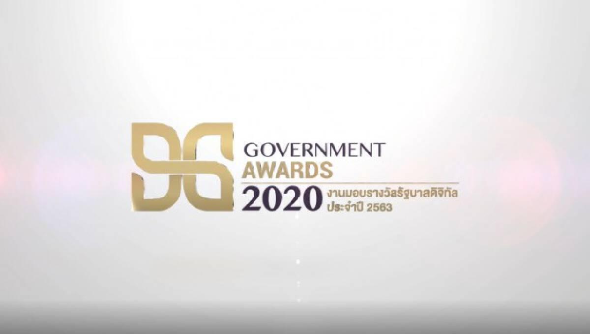 กสทช. คว้ารางวัล DG Awards 2020