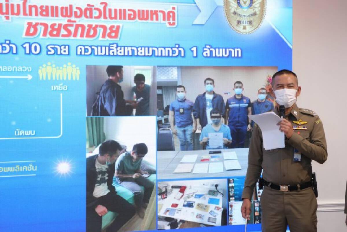 รวบหนุ่มไทยแฝงตัวในแอพพลิเคชั่นหาคู่ชายรักชาย ตุ๋นชาวต่างชาติหลายราย