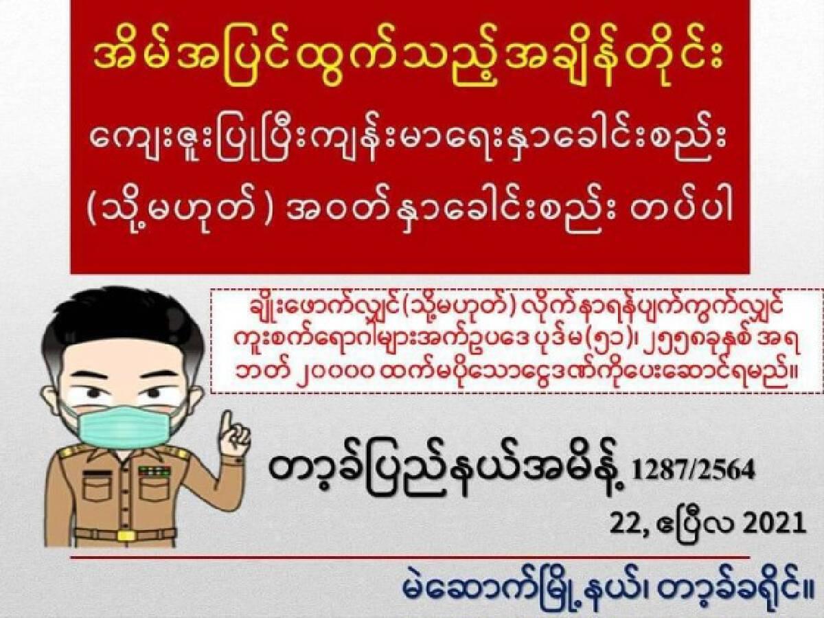 ประกาศภาษาพม่า-ต้องสวมหน้ากาก